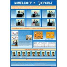 """Стенд """"Компьютер и здоровье СТ013 (Пленка 1000 x 700)"""""""