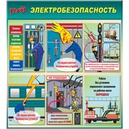 "Стенд ""Электробезопасность на железной дороге СТ135 (Пластик 1000 x 900)"""
