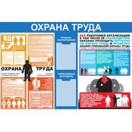"""Стенд """"Охрана труда СТ012 (Пластик 1000 x 1500)"""""""