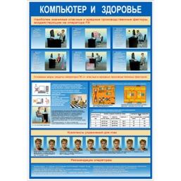 "Стенд ""Компьютер и здоровье СТ013 (Пластик 1000 x 700)"""