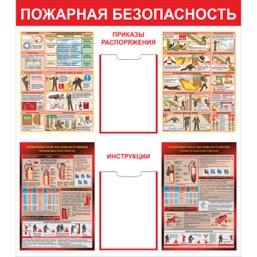 """Стенд """"Пожарная безопасность СТ030 (Пластик 1000 х 900)"""""""