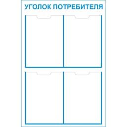 "Стенд ""Уголок Потребителя СТ111 (Пластик 750 x 500)"""