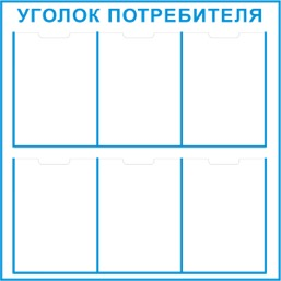 "Стенд ""Уголок Потребителя СТ112 (Пластик 750 x 750)"""