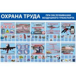 """Стенд """"Охрана труда при обслуживании воздушного транспорта СТ142 (Баннер 1000 x 1500 к-т из 2 стендов)"""""""