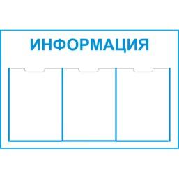 "Стенд ""Информация СТ183 (Пластик 500 х 750)"""