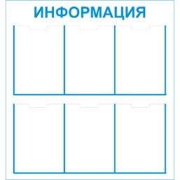 "Стенд ""Информация СТ184 (Пластик 800 х 750)"""