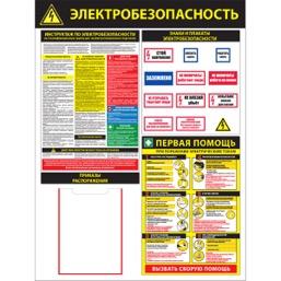 """Стенд """"Электробезопасность. Инструктаж и первая помощь СТ205 (Пластик 1000 x 750)"""""""