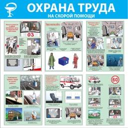 "Стенд ""Охрана труда на скорой помощи СТ253 (Пленка 1000 x 1000)"""