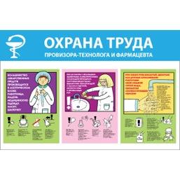 "Стенд ""Охрана труда провизора-технолога и фармацевта СТ261 (Пластик 500 x 750)"""