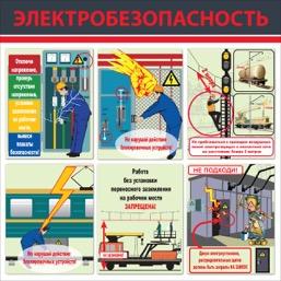 """Стенд """"Электробезопасность СТ336 (Пленка 1000 x 1000 к-т из 2 стендов)"""""""