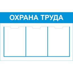 """Стенд """"Охрана труда СТ337 (Пластик 500 x 750)"""""""