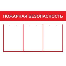 """Стенд """"Пожарная безопасность СТ338 (Пластик 500 x 750)"""""""