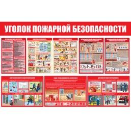 """Стенд """"Уголок пожарной безопасности СТ555 (Пленка 1000 х 1500)"""""""
