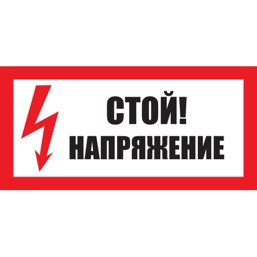 Знак T01 Стой! Напряжение •СО 153-34.03.603-2003• (Пленка 150 х 300)