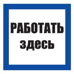 Знак T03 Работать здесь •СО 153-34.03.603-2003• (Пластик 250 х 250)