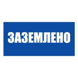 Знак T04 Заземлено •СО 153-34.03.603-2003• (Пластик 100 х 200)