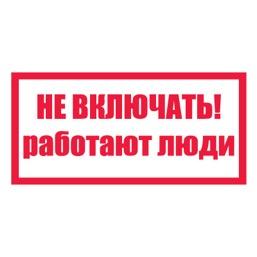 Знак T05 Не включать! Работают люди •СО 153-34.03.603-2003• (Пластик 100 х 200)