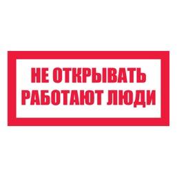 Знак T07 Не открывать! Работают люди (Пластик 50 х 100)
