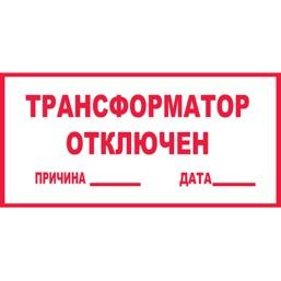 Знак T100 Трансформатор отключен (Пластик 140 х 250)