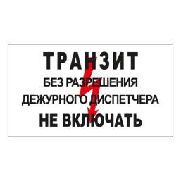 Знак T103 Транзит. Без разрешения дежурного диспетчера не включать (Пленка 140 х 250)