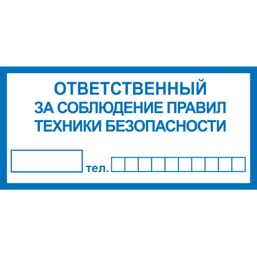 Знак T10  Ответственный за соблюдение правил техники безопасности (Пленка 100 х 200)
