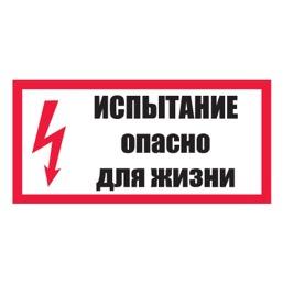 Знак T15 Испытание. Опасно для жизни •СО 153-34.03.603-2003• (Пластик 150 х 300)