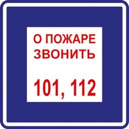 Знак T302 О пожаре звонить 101. 112 (Фотолюминесцентный Пластик 200 x 200) Т2