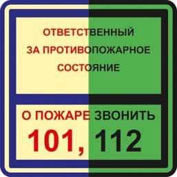 Знак T303 Ответственный за противопожарное состояние / О пожаре звонить 101, 112 (Фотолюминесцентный Пластик 200 x 200) Т2