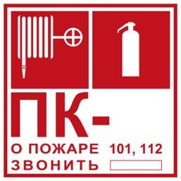 Знак T304 Пожарный кран № -. Огнетушитель/О пожаре звонить 101, 112 (Пленка 200 х 200)