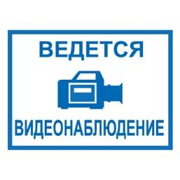 Знак T317 Ведется видеонаблюдение (Пленка 150 х 200)