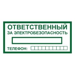 Знак T322 Ответственный за электробезопасность (Пленка 100 х 200)