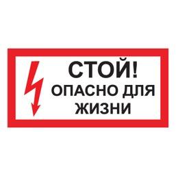 Знак T49 Стой! Опасно для жизни (Пластик 150 х 300)