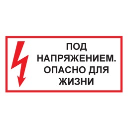 Знак T51 Под напряжением. Опасно для жизни (Пленка 150 х 300)