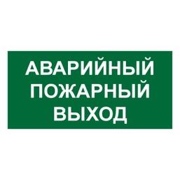 Знак T58 Аварийный пожарный выход (Пленка 150 х 300)