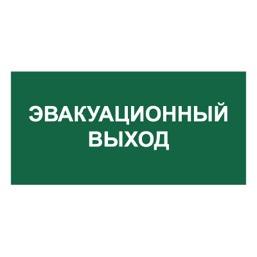 Знак T62 Эвакуационный выход (Пленка 150 х 300)