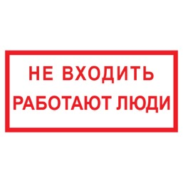 Знак T72 Не входить работают люди (Пленка 100 х 200)