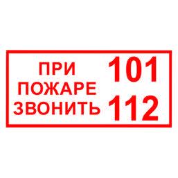 Знак T77 При пожаре звонить 101, 112 (Пленка 150 х 300)