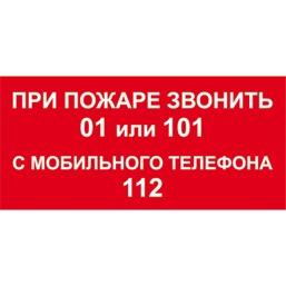 Знак T800 О пожаре звонить 01, 101, 112 (Пленка 100 х 200)