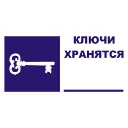 Знак T998 Ключи хранятся (Пленка 100 х 200)