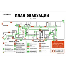 План эвакуации на самоклеящейся пленке (600 х 840)