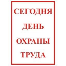Знак Сегодня день охраны труда (Пластик 210х300)