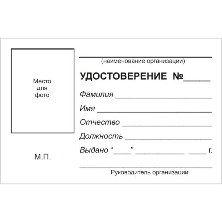 Бланк удостоверения личности