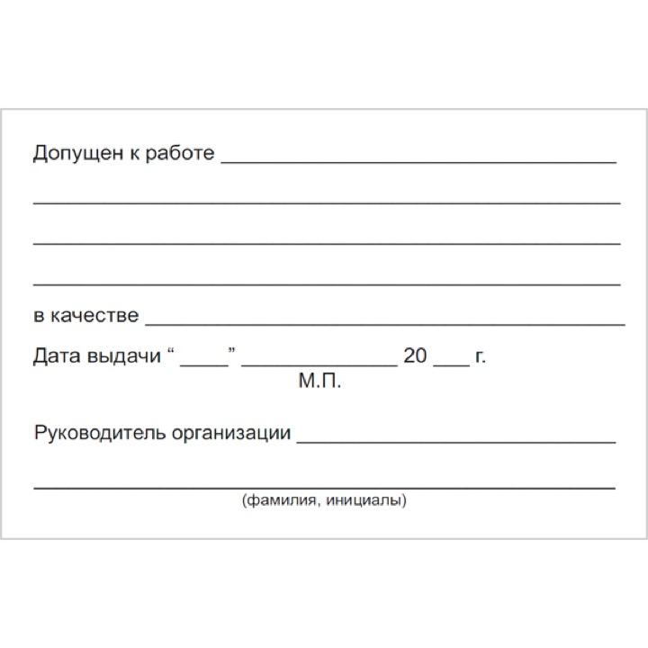 Бланк удостоверения о проверке знаний правил технической эксплуатации тепловых энергоустановок