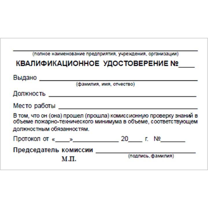 Бланк удостоверения о проверке знаний пожарно-технического минимума
