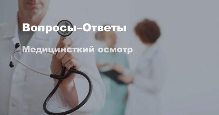 Вопросы–Ответы: Медицинский осмотр