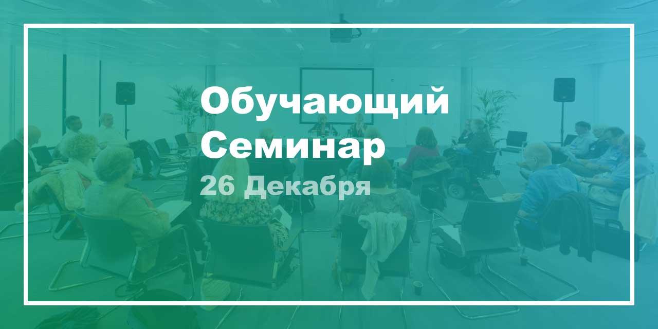 Семинар: «Методы эффективного управления и контроля охраной труда на предприятии»