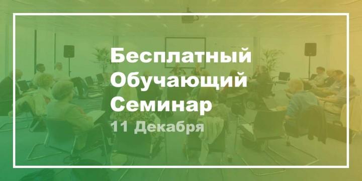 Бесплатный обучающий семинар 11 декабря