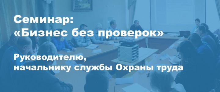 Бесплатный семинар: «Бизнес без проверок»