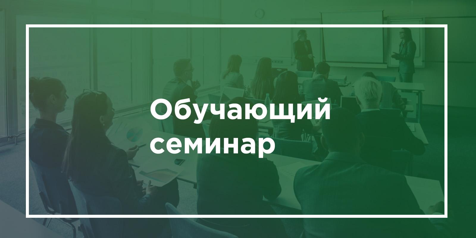 Семинар: «Оценка и управление профессиональными рисками на предприятии»