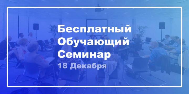 [Повторный!] Бесплатный обучающий семинар 18декабря